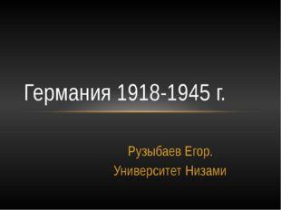 Рузыбаев Егор. Университет Низами Германия 1918-1945 г.