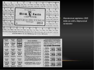 Мюнхенские карточки 1915 года на хлеб и берлинские на молоко