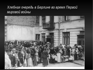 Хлебная очередь в Берлине во время Первой мировой войны