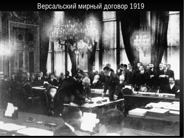 Версальский мирный договор 1919
