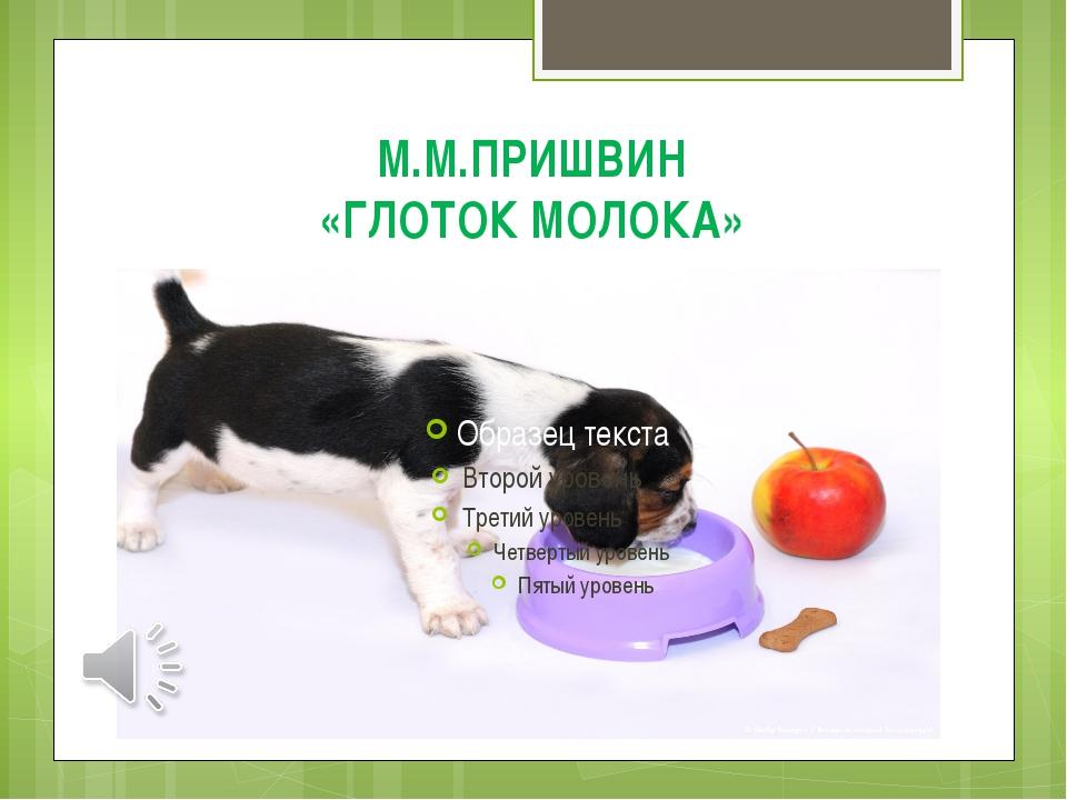 М.М.ПРИШВИН «ГЛОТОК МОЛОКА»
