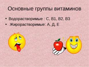 Основные группы витаминов Водорастворимые : С, В1, В2, В3 Жирорастворимые: А,