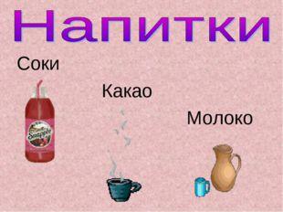 Соки Какао Молоко