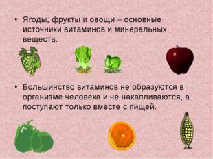 Ягоды, фрукты и овощи – основные источники витаминов и минеральных веществ. Б