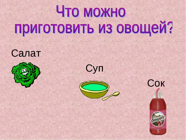 Салат Суп  Сок