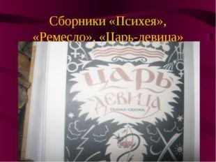 Сборники «Психея», «Ремесло», «Царь-девица»