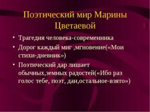 Поэтический мир Марины Цветаевой Трагедия человека-современника Дорог каждый