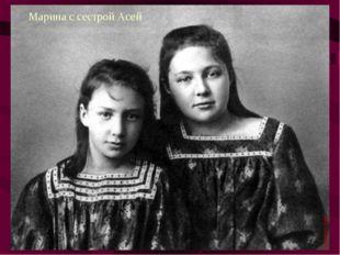Марина с сестрой Асей
