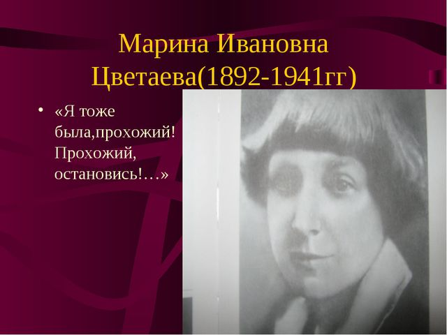 Марина Ивановна Цветаева(1892-1941гг) «Я тоже была,прохожий! Прохожий, остано...