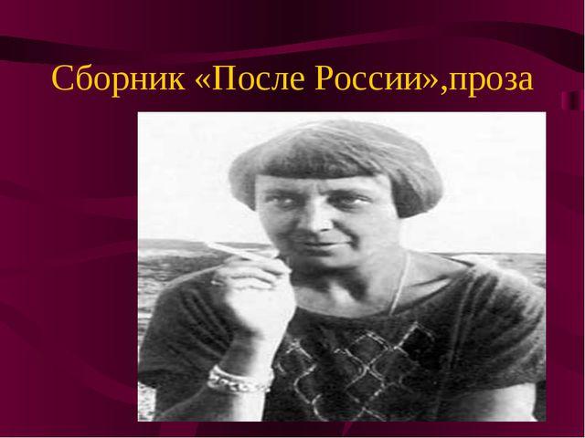Сборник «После России»,проза