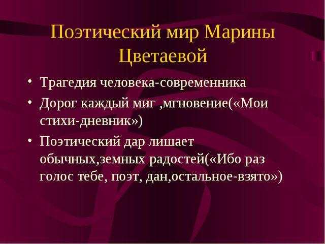 Поэтический мир Марины Цветаевой Трагедия человека-современника Дорог каждый...