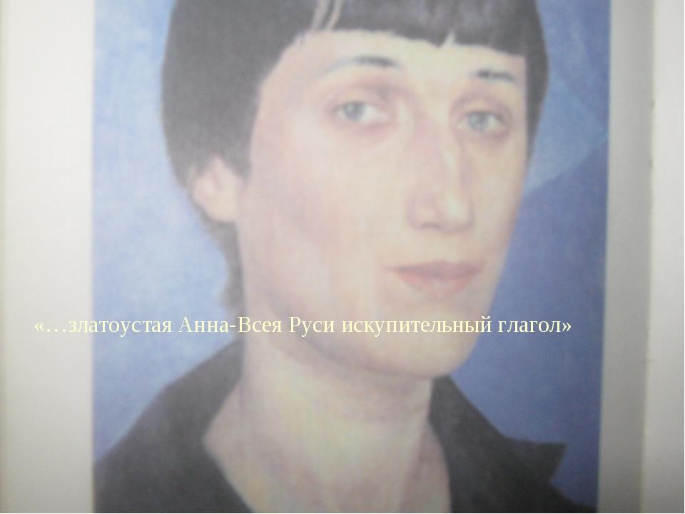 «…златоустая Анна-Всея Руси искупительный глагол»