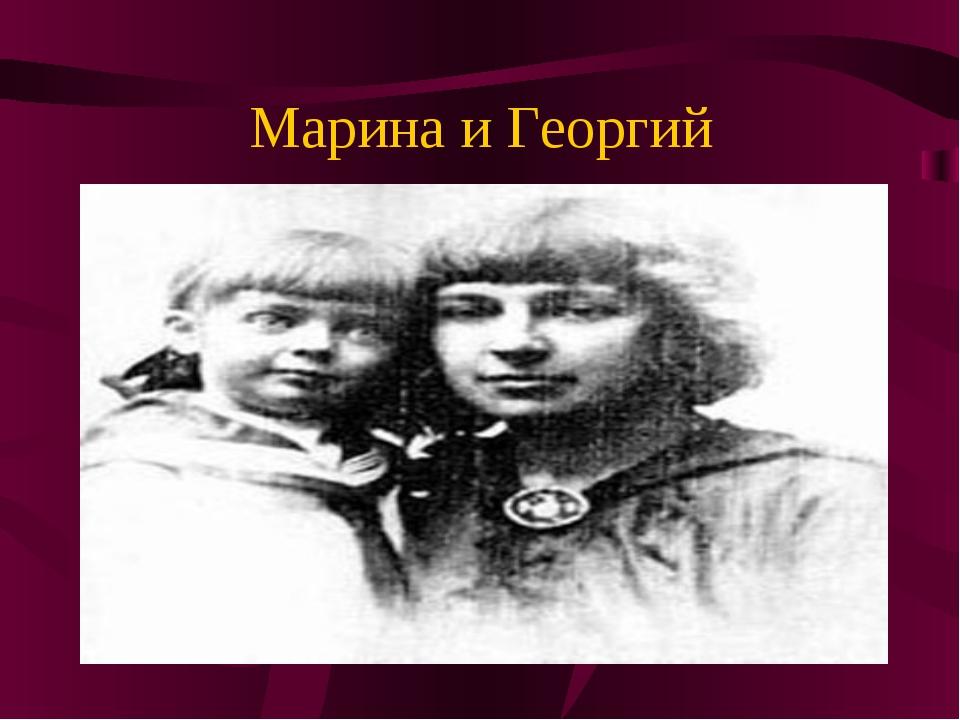 Марина и Георгий