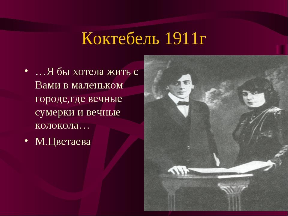 Коктебель 1911г …Я бы хотела жить с Вами в маленьком городе,где вечные сумерк...
