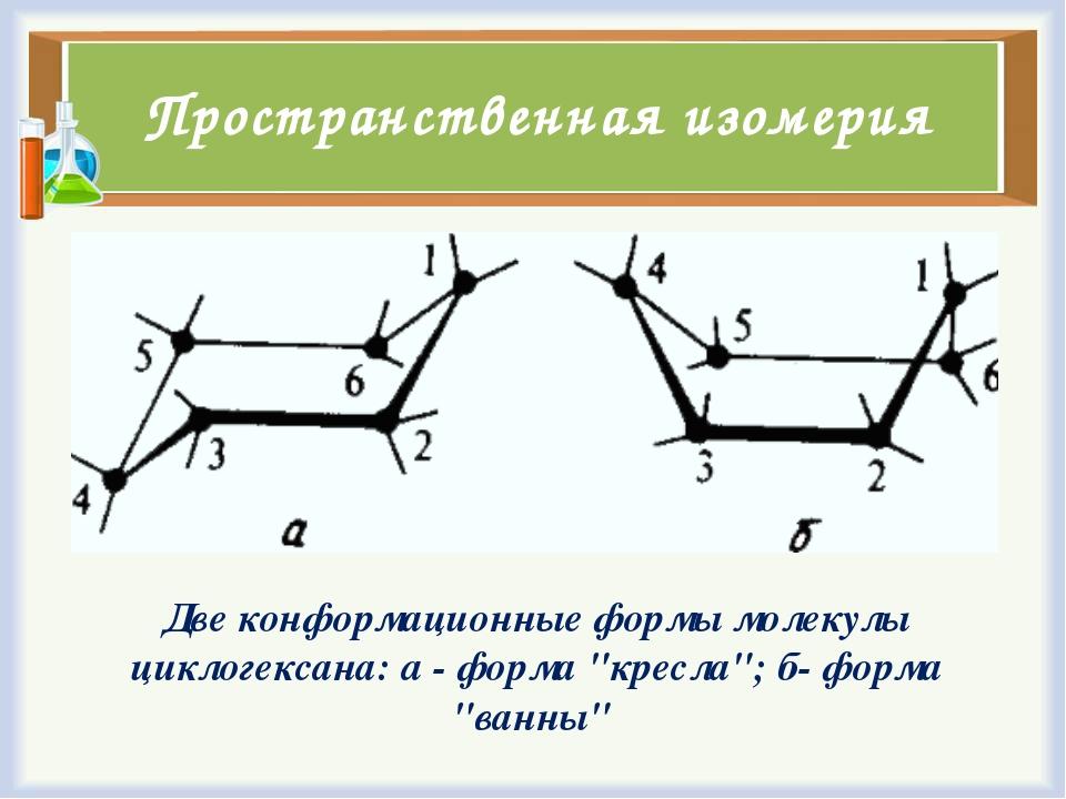 2изомерия предельных углеводородов