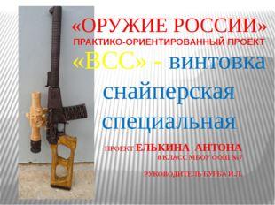 «ОРУЖИЕ РОССИИ» ПРАКТИКО-ОРИЕНТИРОВАННЫЙ ПРОЕКТ «ВСС» - винтовка снайперская