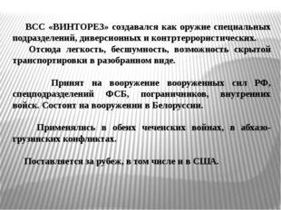 ВСС «ВИНТОРЕЗ» создавался как оружие специальных подразделений, диверсионных