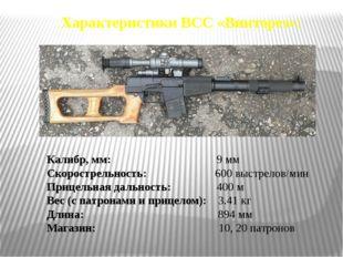 Калибр, мм: 9 мм Скорострельность: 600 выстрелов/мин Прицельная дальность: 4