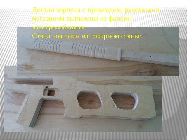 Детали корпуса с прикладом, рукоятью и магазином выпилены из фанеры электроло...
