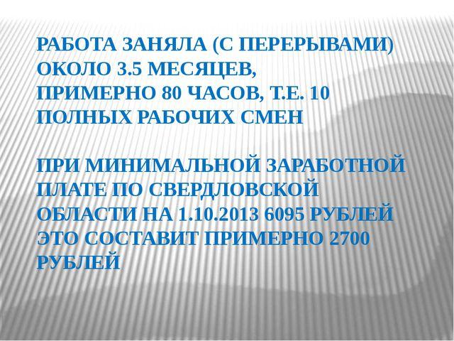 РАБОТА ЗАНЯЛА (С ПЕРЕРЫВАМИ) ОКОЛО 3.5 МЕСЯЦЕВ, ПРИМЕРНО 80 ЧАСОВ, Т.Е. 10 ПО...