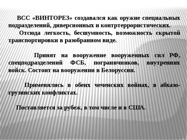 ВСС «ВИНТОРЕЗ» создавался как оружие специальных подразделений, диверсионных...