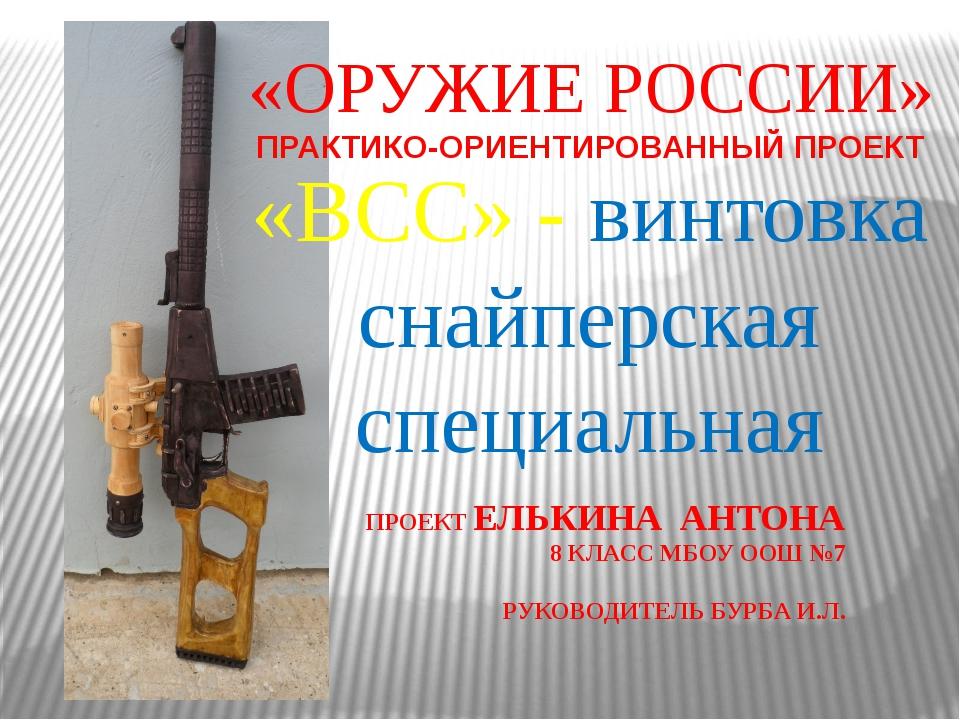 «ОРУЖИЕ РОССИИ» ПРАКТИКО-ОРИЕНТИРОВАННЫЙ ПРОЕКТ «ВСС» - винтовка снайперская...