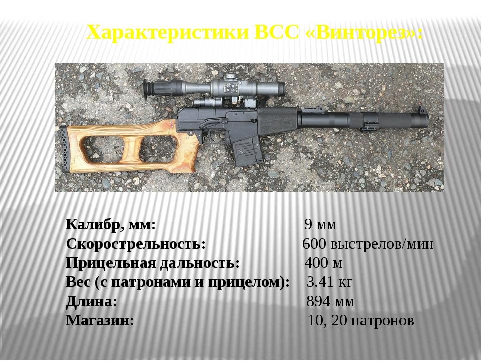 Калибр, мм: 9 мм Скорострельность: 600 выстрелов/мин Прицельная дальность: 4...