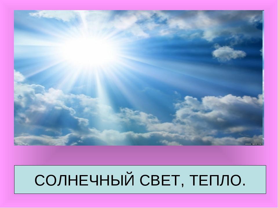 СОЛНЕЧНЫЙ СВЕТ, ТЕПЛО.