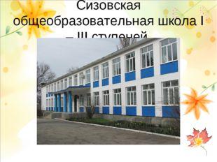 Сизовская общеобразовательная школа I – III ступеней