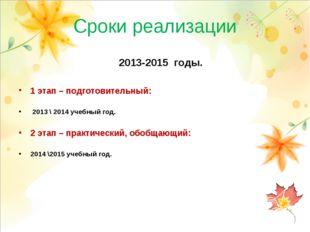 Сроки реализации 2013-2015 годы.  1 этап – подготовительный: 2013 \ 2014 уч