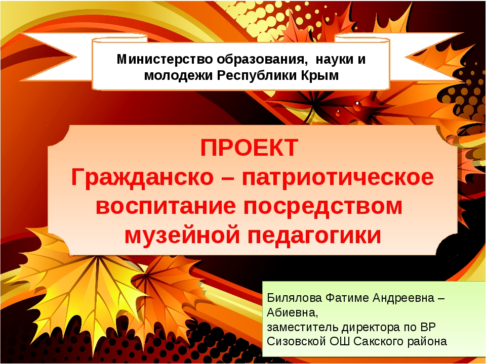 ПРОЕКТ Гражданско – патриотическое воспитание посредством музейной педагогики...
