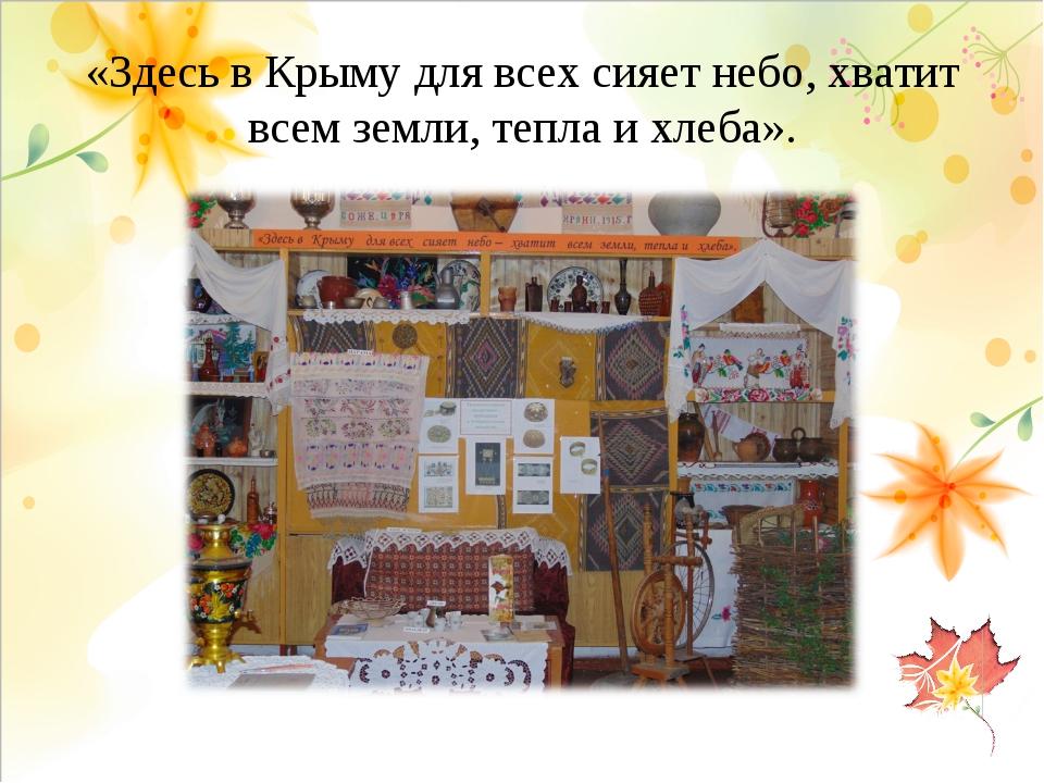 «Здесь в Крыму для всех сияет небо, хватит всем земли, тепла и хлеба».