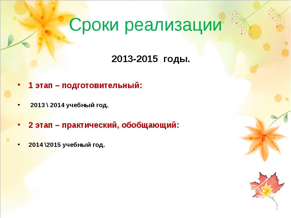 Сроки реализации 2013-2015 годы.  1 этап – подготовительный: 2013 \ 2014 уч...