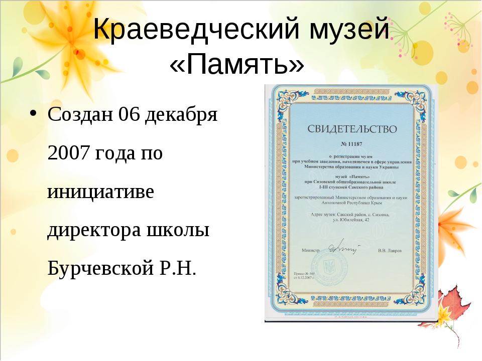 Краеведческий музей «Память» Создан 06 декабря 2007 года по инициативе директ...