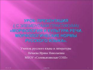 Учитель русского языка и литературы Нечаева Ирина Николаевна МБОУ «Соловьихин