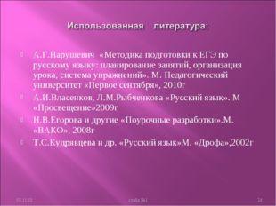 А.Г.Нарушевич «Методика подготовки к ЕГЭ по русскому языку: планирование заня