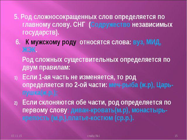 5. Род сложносокращенных слов определяется по главному слову. СНГ (Содружеств...