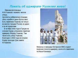 Память об адмирале Ушакове жива! Именем флотоводца Ф.Ф.Ушакова названы многие