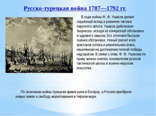 Русско-турецкая война 1787—1792 гг. В ходе войны Ф. Ф. Ушаков делает серьёзны