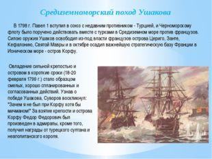 В 1798 г. Павел 1 вступил в союз с недавним противником - Турцией, и Черномо