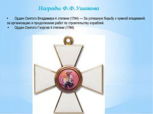 Награды Ф.Ф.Ушакова •Орден Святого Владимира 4 степени (1784) — За успешную