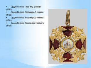 •Орден Святого Георгия 2 степени (1790) •Орден Святого Владимира 3 степени