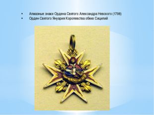 •Алмазные знаки Ордена Святого Александра Невского (1798) •Орден Святого Ян