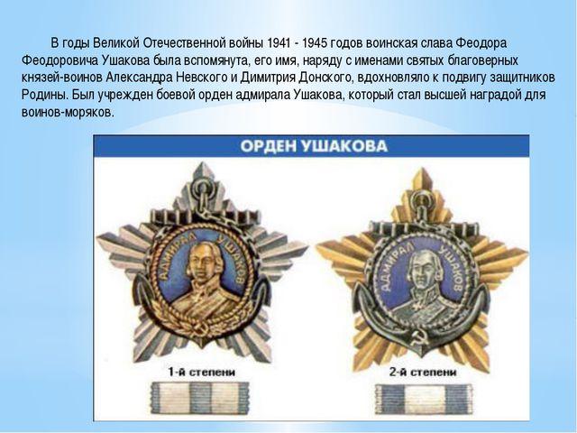 В годы Великой Отечественной войны 1941 - 1945 годов воинская слава Феодора...