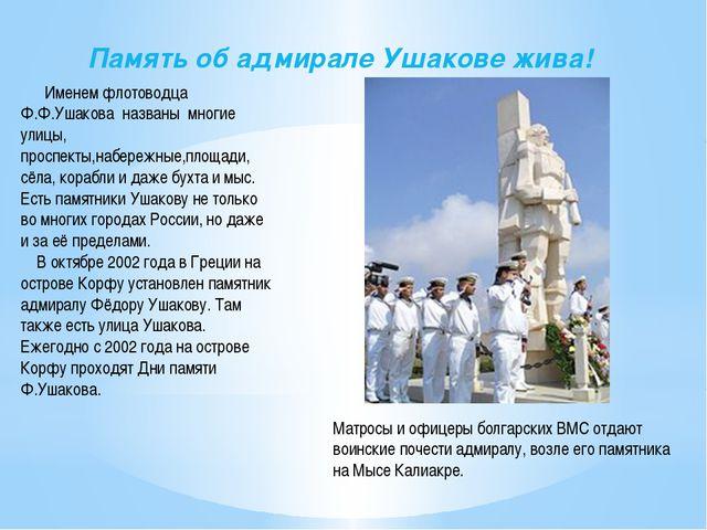 Память об адмирале Ушакове жива! Именем флотоводца Ф.Ф.Ушакова названы многие...