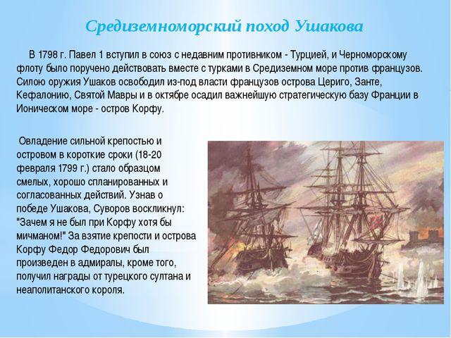 В 1798 г. Павел 1 вступил в союз с недавним противником - Турцией, и Черномо...