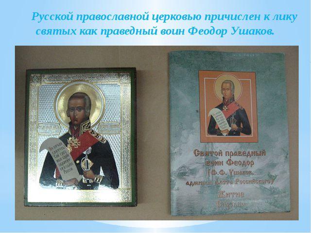 Русской православной церковью причислен к лику святых как праведный воин Фео...