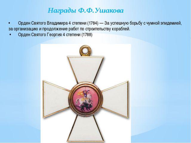 Награды Ф.Ф.Ушакова •Орден Святого Владимира 4 степени (1784) — За успешную...