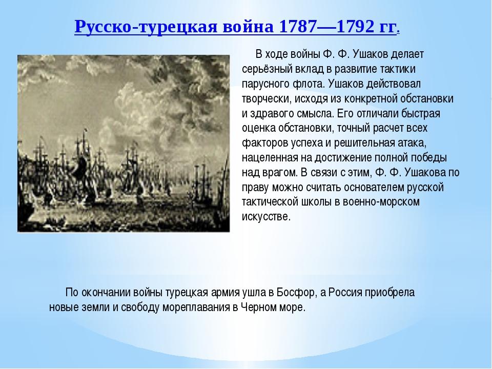 Русско-турецкая война 1787—1792 гг. В ходе войны Ф. Ф. Ушаков делает серьёзны...