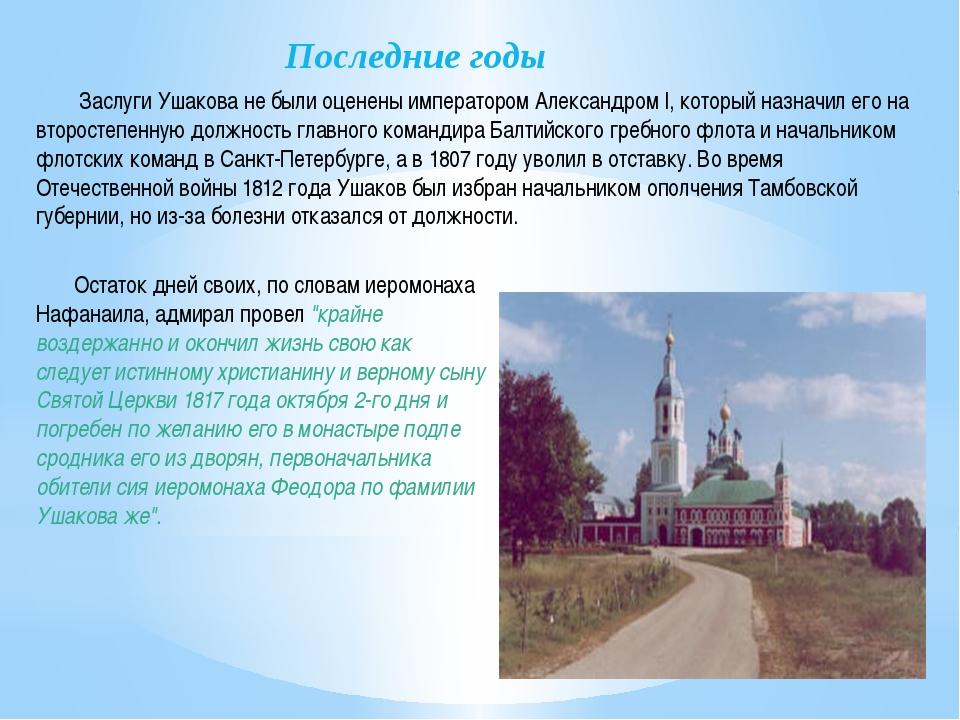 Последние годы Заслуги Ушакова не были оценены императором Александром I, кот...